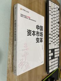 中国资本市场变革【半开封】