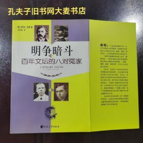 《明争暗斗.百年文坛的八对冤家》
