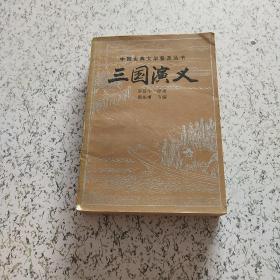三国演义(宝文堂书店)