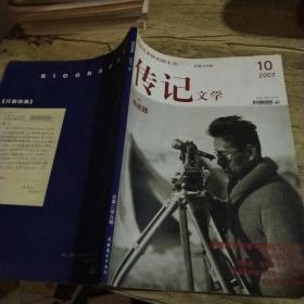 传记文学 2007年 第10期