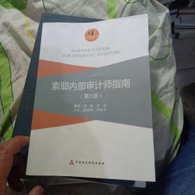 索耶内部审计师指南 (第六版)