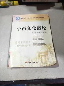 中西文化概论