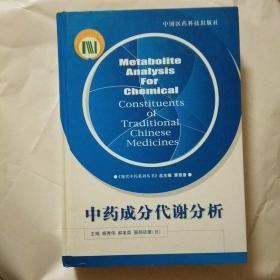 中药成分代谢分析——现代中药系列丛书