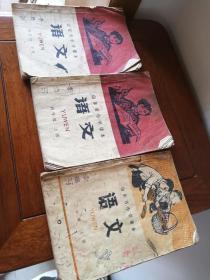 文革教科书三本