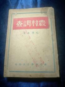 1949年农村调查 毛泽东 西北新华书店