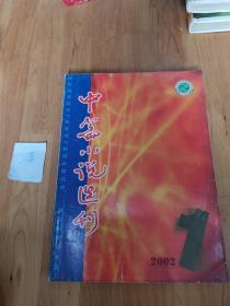 中篇小说选刊  文学双月刊2002年第一期