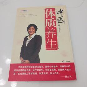 中医体质养生:第一本把人群分成不同体质来区别养生的书