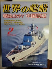 世界舰船2020 2特集