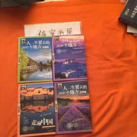 图说天下·国家地理系列:(四本合售)