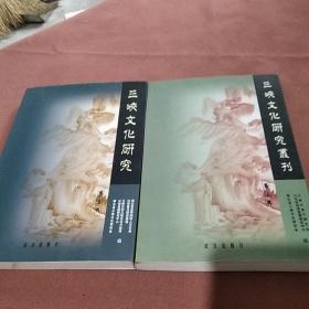 三峡文化研究.第五辑+第三辑(两册合售)
