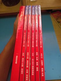 中国国家地理2011年5-10期共6本(含8月附刊、10月地图一张)