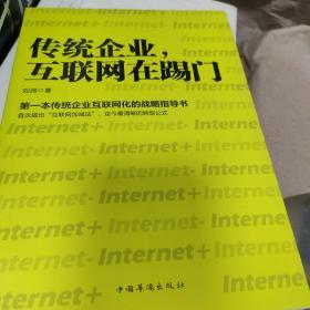 传统企业,互联网在踢门:第一本传统企业互联网化的战略指导书.