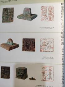 画页(散页印刷品)--书法---珍秦斋藏唐宋西夏元明清印选1071