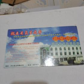 2006年中国邮政贺年(有奖)沂水县劳动就业办公室企业金卡明信片-
