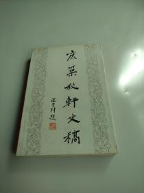 庶筑秋轩文集