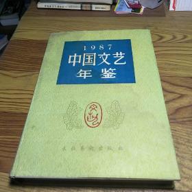 中国文艺年鉴1987