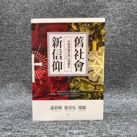蒲慕州签名·台湾联经版《旧社会,新信仰:中国与罗马的宗教转化(西元一至六世纪)》(锁线胶订)