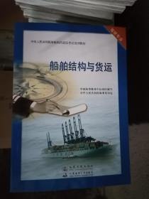 船舶结构与货运(驾驶专业)