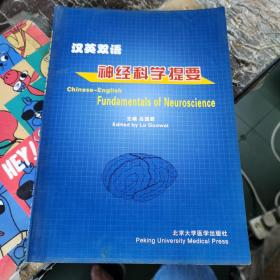 汉英双语神经科学提要