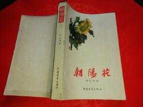 朝阳花【彩色插图/1961年11月北京第一版,1962年9月济南第一次印刷】私藏,难得好品相