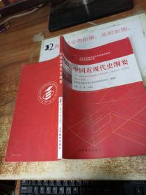 中国近现代史纲要(03708)(2015年版)有画线