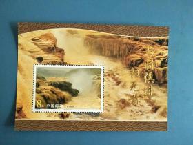 2002-21壶口瀑布小型张