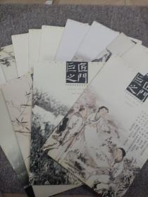 巨匠之门 中国画廊联盟研究报告