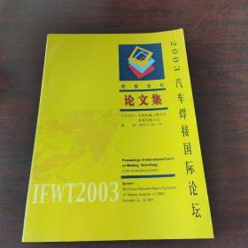 2003汽车焊接国际论坛论文集