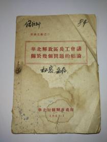 华北解放区兵工会议关于几个问题的结论