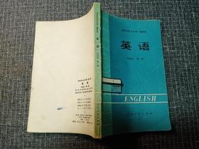 北京市业务广播讲座 英语 中级班 第一册