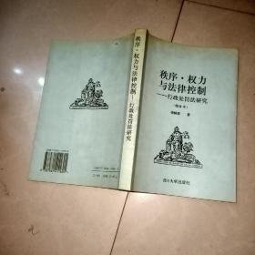 《秩序,权力与法律控制》(增补本)