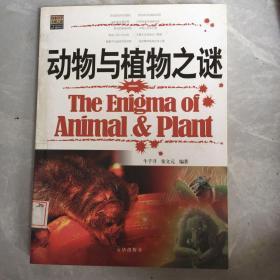 动物与植物之谜 馆藏 无笔迹
