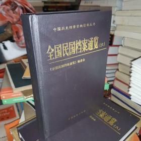 全国民国档案通览(6)未阅河南省湖南省