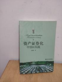 资产证券化中国的实践