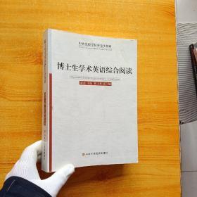 博士生学术英语综合阅读【书内前几页有字迹】