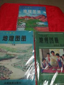 小学适用、地理图册(三册合售)