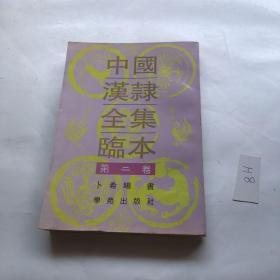 中国汉隶全集临本第2卷 卜希旸