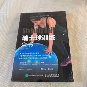 瑞士球训练全书【未开封】