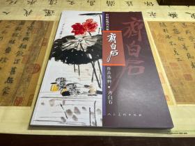中国近现代名家作品选粹:齐白石(花鸟)