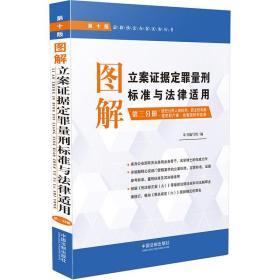 图解立案证据定罪量刑标准与法律适用·第三分册(第十版)❤ 《*新执法办案实务丛书》编写组 中国法制出版社9787509371350✔正版全新图书籍Book❤