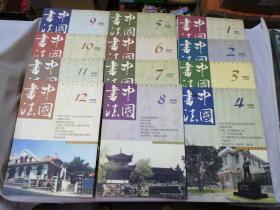中国书法2002年(1-12)期
