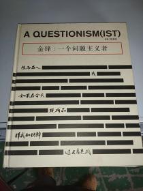 金峰:一个问题主义者