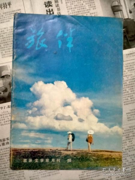 旅伴-旅游文学双月刊第20期(1984)