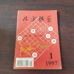 北方棋艺(1997年,第1期)
