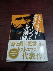 日文原版 カラマーゾフの兄弟 下册