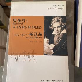 贝多芬: 从 《英雄》到《热情》