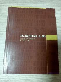 从杭州到大都:赵孟頫书法评功传(品相如图,扉页和最后一页都没有了,不影响使用)