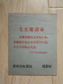 相片袋(带毛主席语录)