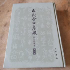 殷周金文集成 第一册