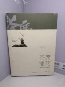 茶席插花:茶席花设计与插制